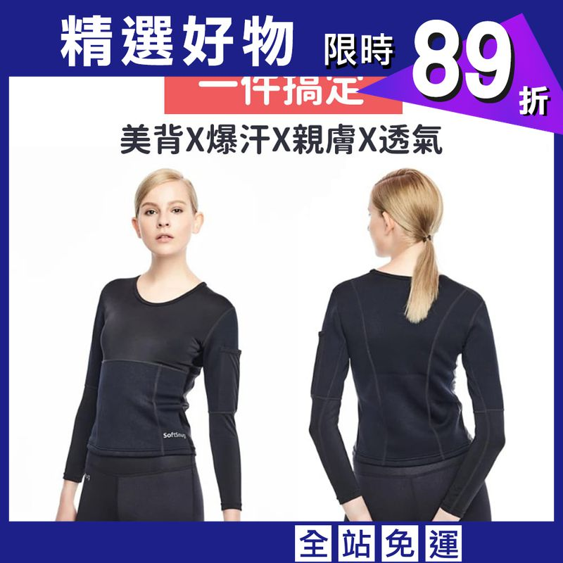 【微笑生活】Soft Snug 天然精油爆汗上衣(艾草) 美背 透氣親膚