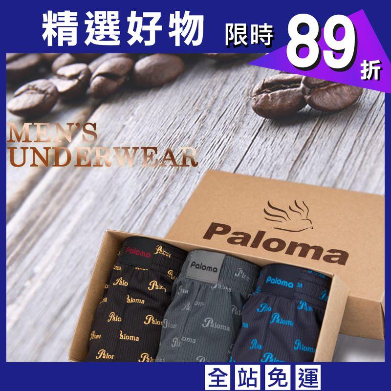【禮盒裝】Paloma台灣製吸濕排汗平口褲