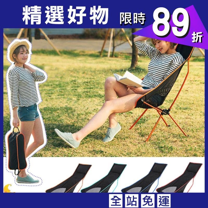 戶外高椅背月亮椅 附枕