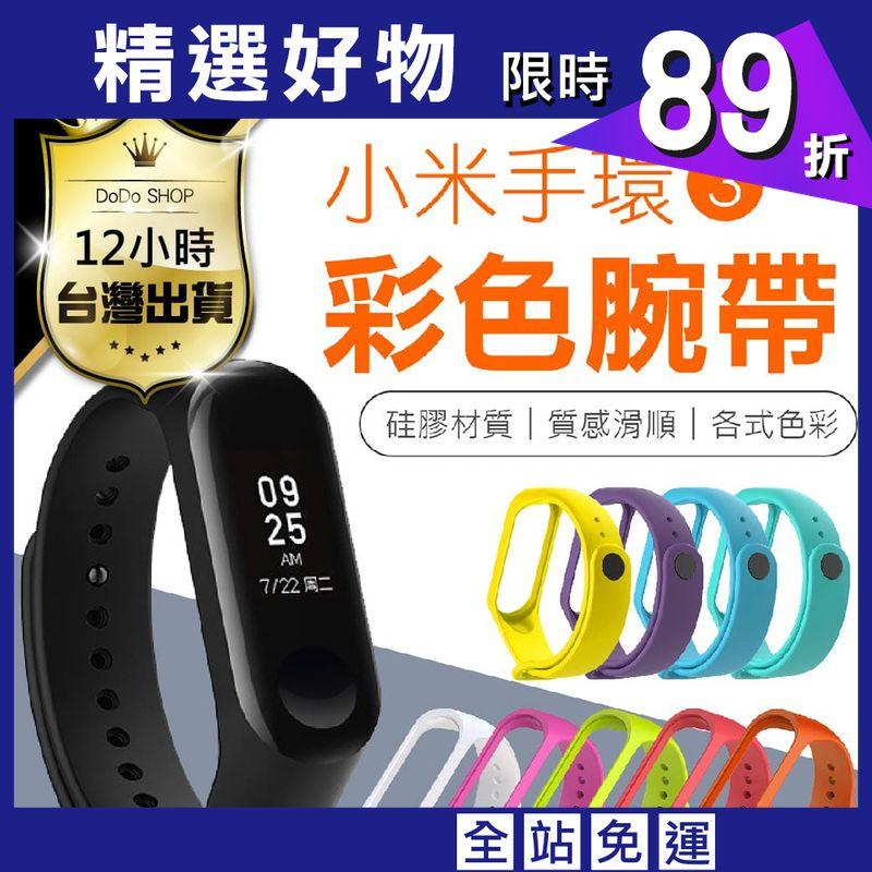 【小米手環4/3 替換錶帶 送保護貼x2張】10色任選 原廠規格