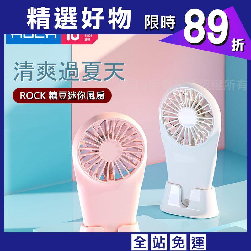 Rock 糖豆迷你小風扇 手持風扇 隨身風扇 小扇扇 充電扇 USB風扇