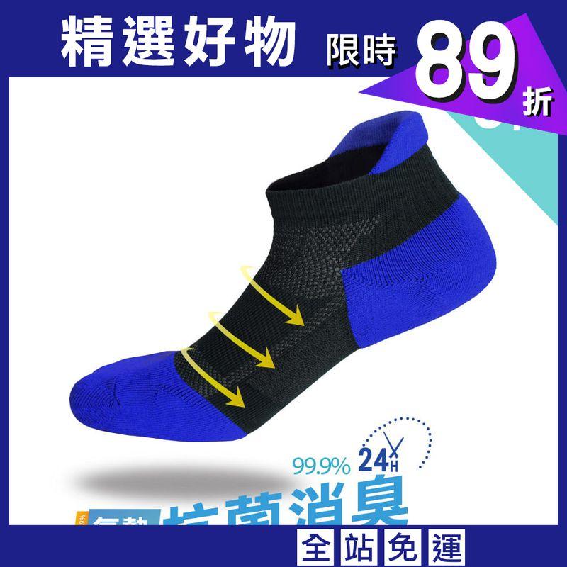 【IFEET】(8458)跑者悍將膠原蛋白3D立體運動襪-藍色