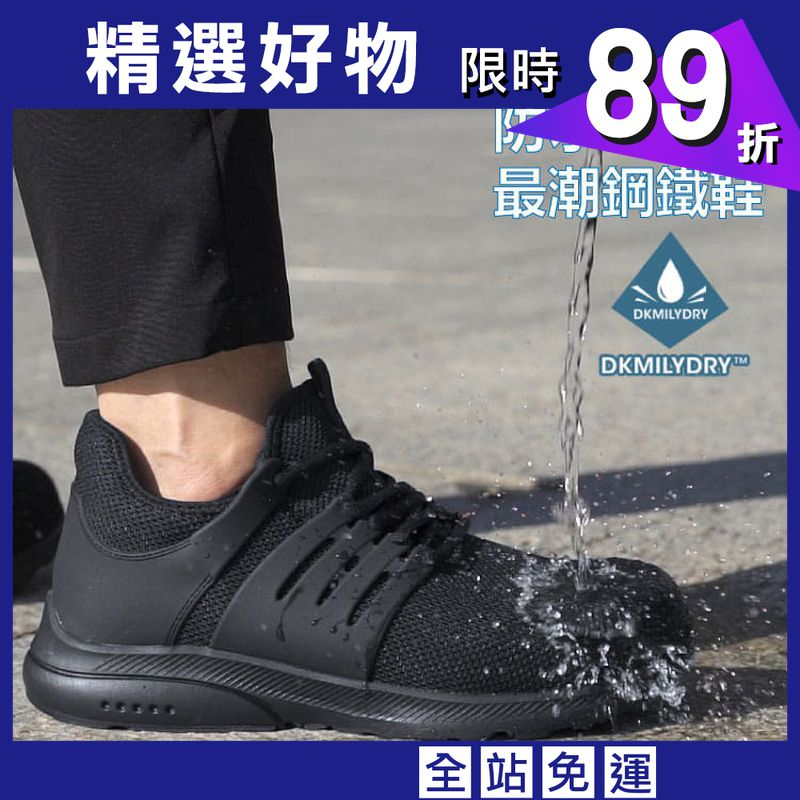 霧隱黑鋼鐵防水鞋