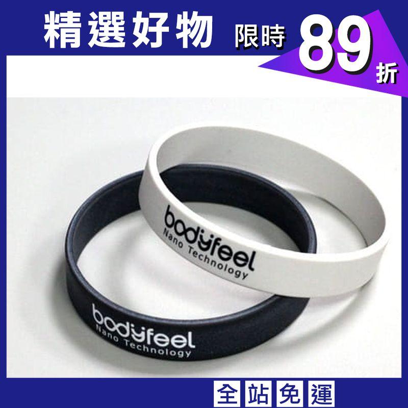 【BODYFEEL】体感服飾-遠紅外線鍺能量環/運動手環/保健手環/能量手環