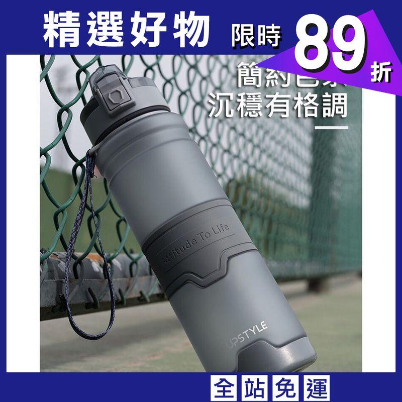 美國Tritan材質防摔彈跳運動水壺 (大容量任選)