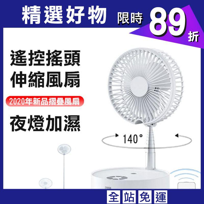 伸縮摺疊風扇充電搖控便攜靜音大風力落地 可搖頭 可加香薰 夜燈加濕 多功能