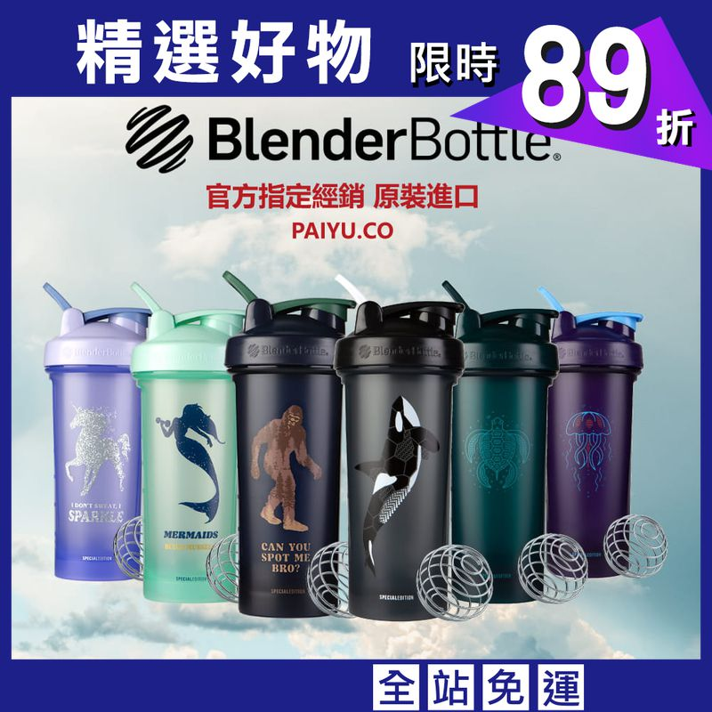 【Blender Bottle】Classic系列|V2|限量搖搖杯|28oz|每月新色更新