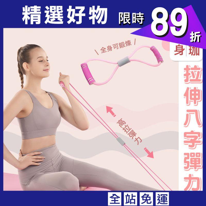 健身瑜珈拉伸八字彈力繩