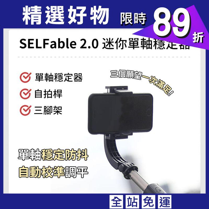 【好旅行】【SELFable 2.0】迷你單軸穩定器自拍三腳架 手持穩定器 自拍桿