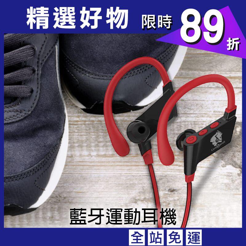 【Life n Soul】藍牙運動耳機-(B120)