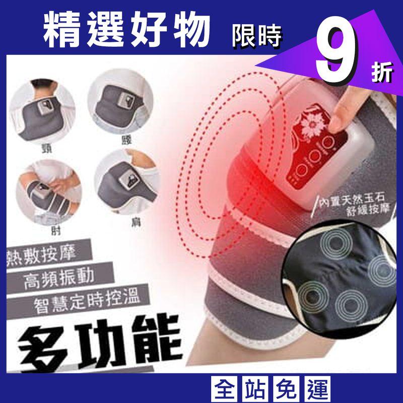 多功能肩頸腰膝蓋熱敷按摩器