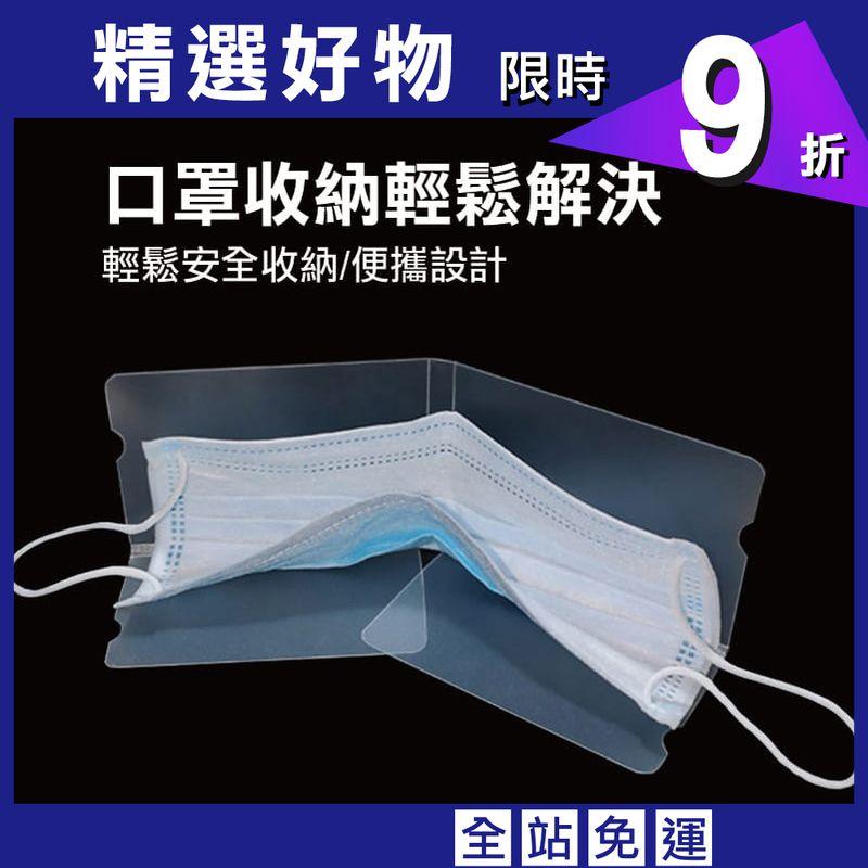 隨身攜帶折疊口罩收納夾 外出用餐便利小物