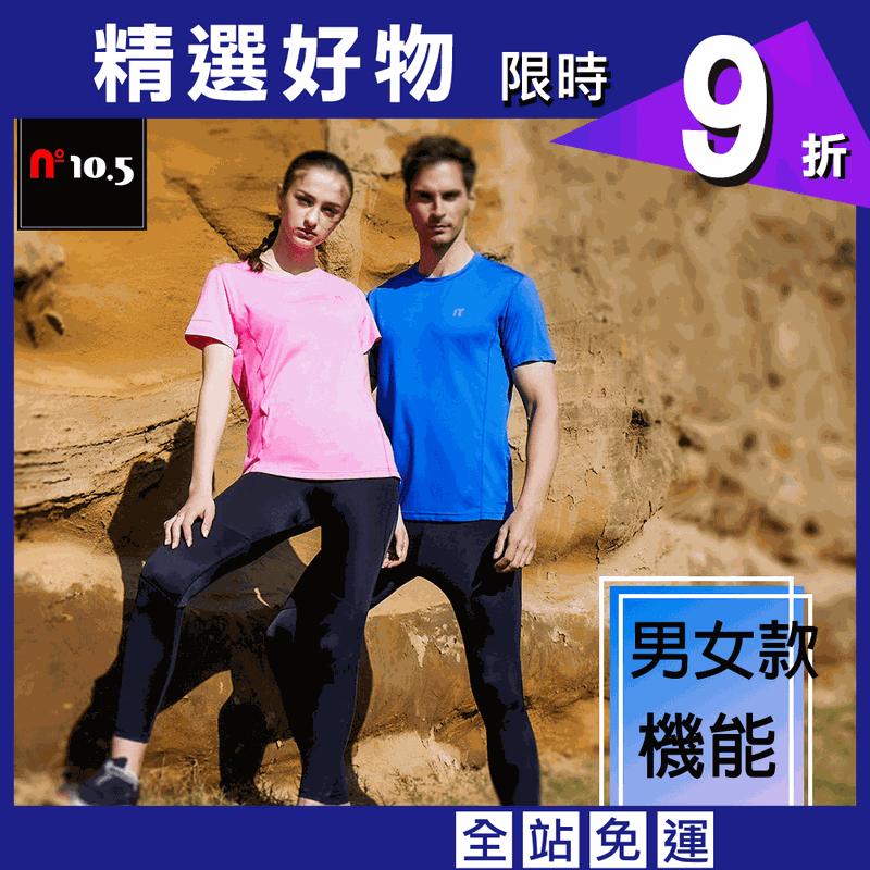 【N10.5】男女款專業級機能肌力壓力褲