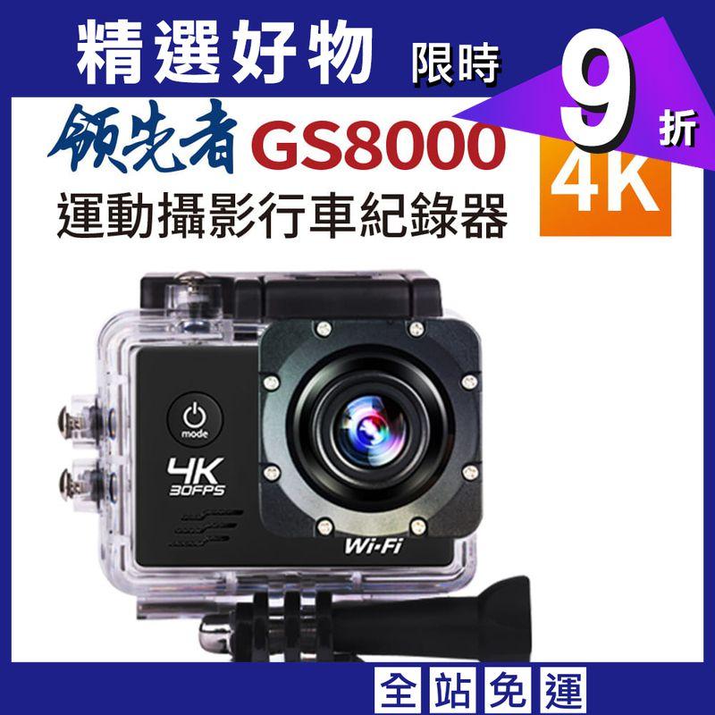 【領先者】【贈32卡】GS8000 4K wifi 防水型運動攝影機