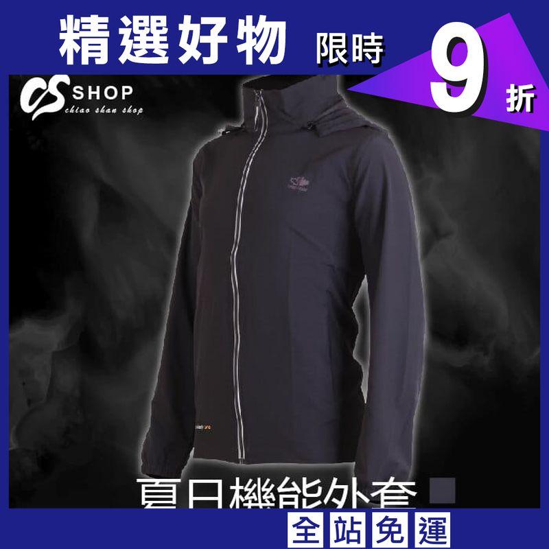 【CS衣舖】夏日戶外 防曬 抗風 超透氣 高彈力 機能薄外套