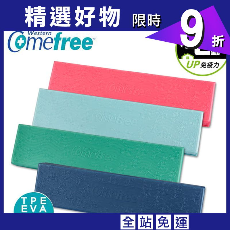 【comefree】羽量級TPE摺疊6mm瑜珈墊 台灣製
