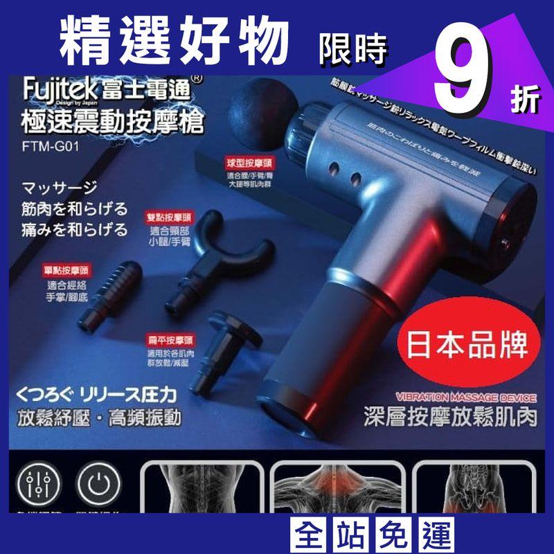 FUJITEK富士電通(日本品牌)極速震動按摩槍原廠保固一年