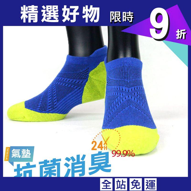 【老船長】(9822-24)EOT科技不會臭的萊卡抗菌超強足弓編織氣墊襪-螢光綠色