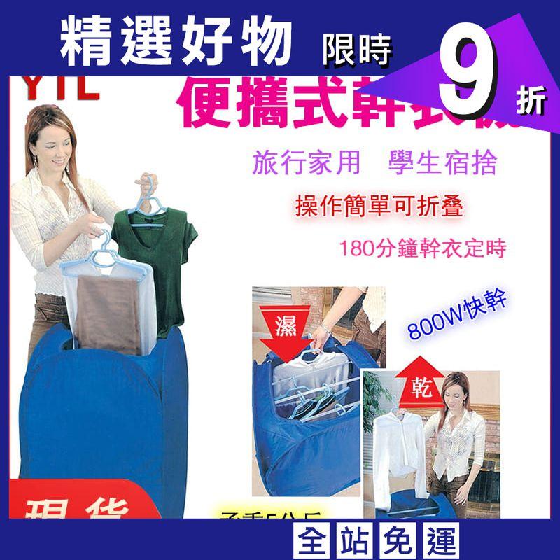 烘衣機 攜帶式烘乾機 迷你烘乾機 烘乾機 折疊式烘乾機 摺疊乾衣機/烘衣機