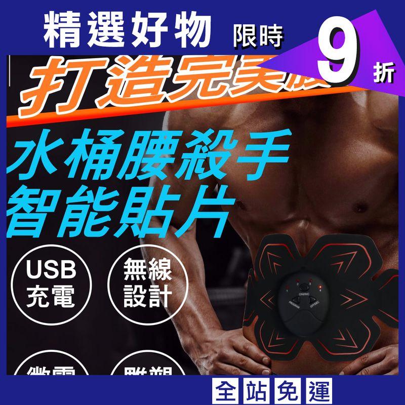 2020 腹肌神器 EMS 大面積增強版 USB充電款