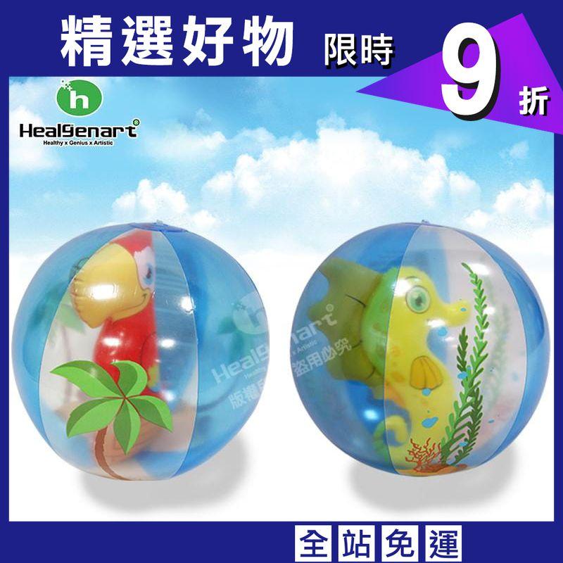 【Healgenart】50cm充氣動物沙灘球
