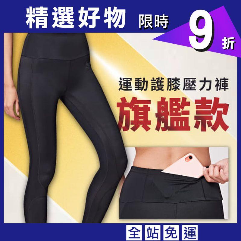 【iFit】Fitty 運動/護膝壓力褲(旗艦款)