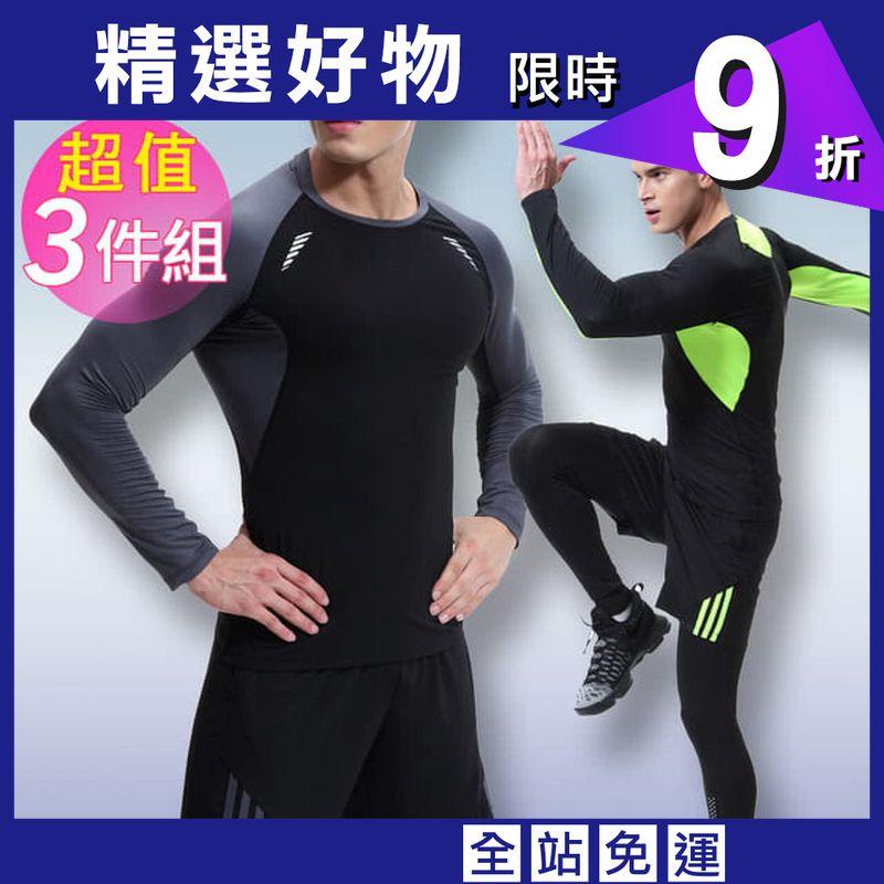 【Un-Sport高機能】型男專業吸排速乾三件式運動套組(長袖+短褲+緊身長褲)