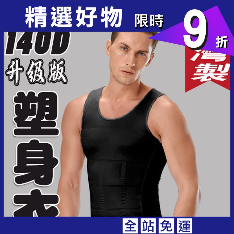 【東極塑】MIT男塑身衣140D改良加強版