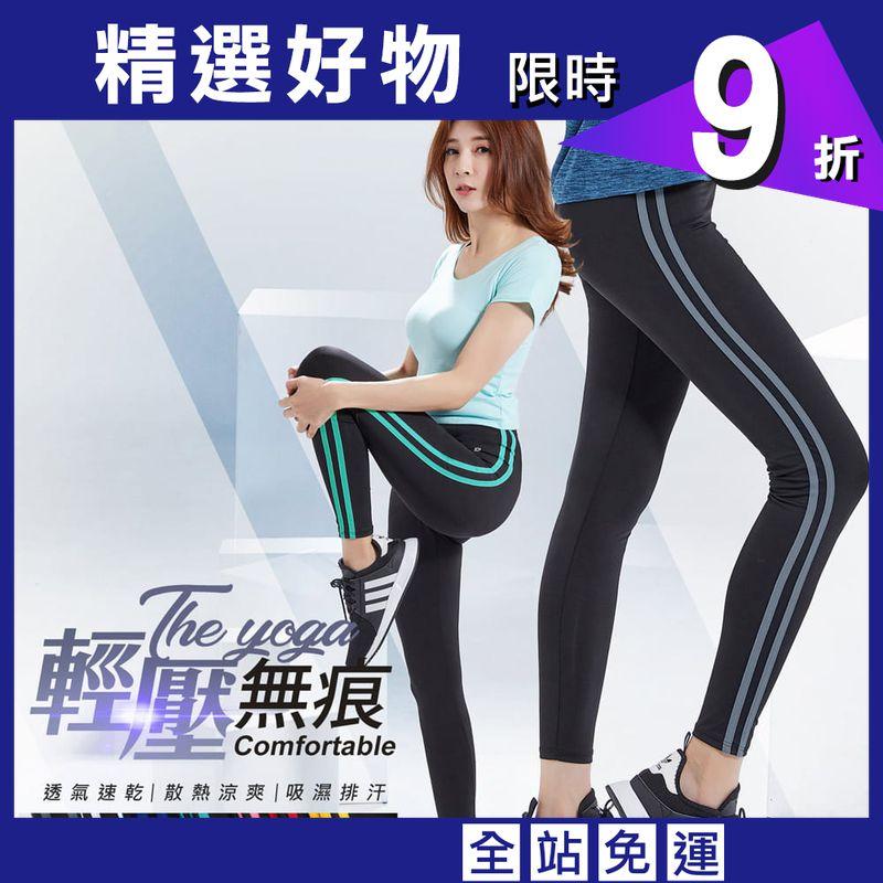 全彈力吸排條紋運動瑜珈褲