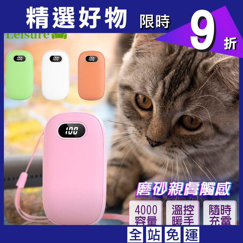【Leisure】【磨砂款】USB充電暖手寶 迅速發熱 隨帶隨充 2段溫度 超大容量