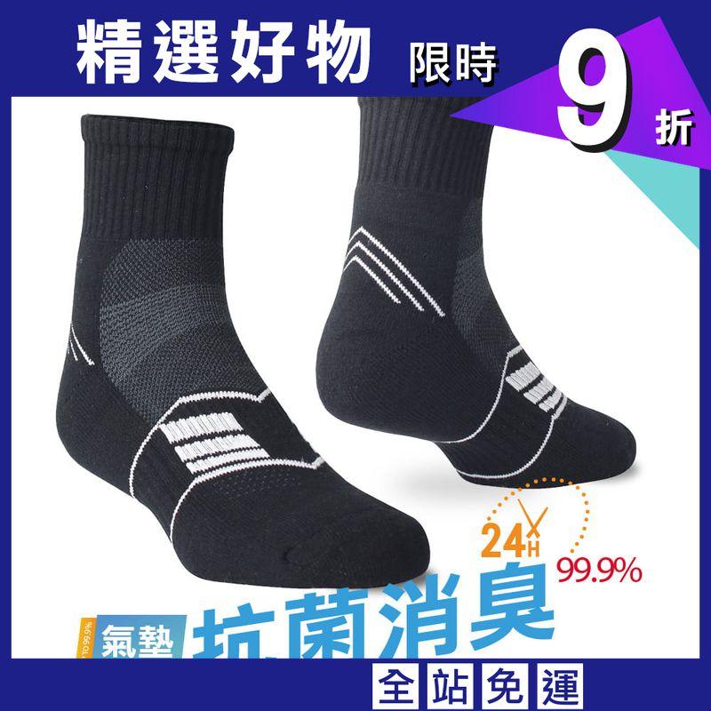 【IFEET】(9813)EOT科技不會臭的運動氣墊襪-黑色