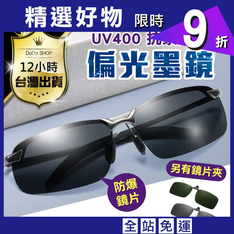 【抗紫外線UV400 太陽眼鏡 墨鏡 安全防爆鏡片】偏光太陽眼鏡 偏光眼鏡 偏光鏡片