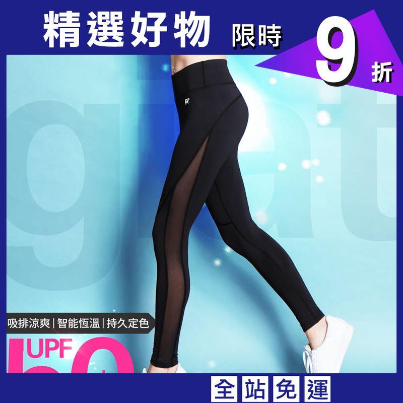 【GIAT】台灣製UV排汗機能壓力褲(撩心網美款)