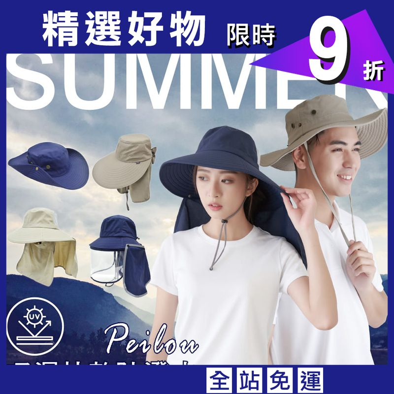 【Peilou】UPF50+多功能防潑水遮陽帽-男女款(3款可選)