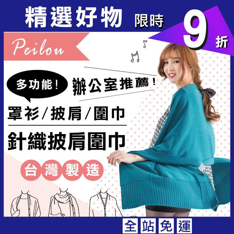 【Peilou】台灣製日系多用途針織披肩外套(6色)