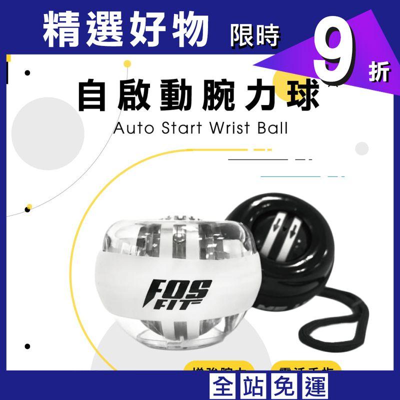【FOSFIT】自啟動腕力球(鍛鍊指力、手腕靈活度)