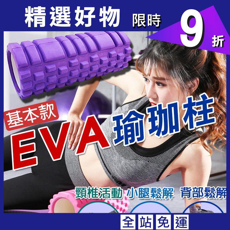 EVA 按摩滾筒瑜珈柱