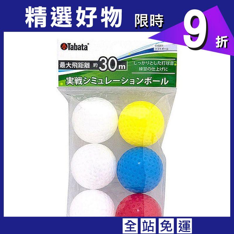 【Tabata】日本 VG0311 高爾夫 練習球