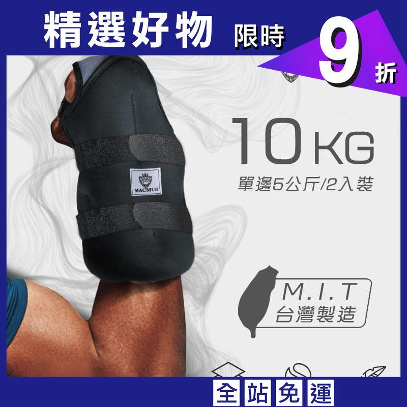 【MACMUS】10公斤拳擊型運動沙包 手部用負重沙袋 