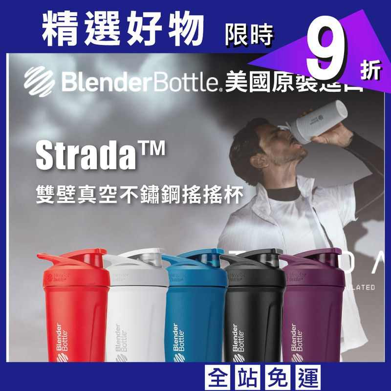 【Blender Bottle】Strada系列-不鏽鋼旋蓋式搖搖杯24oz(色)