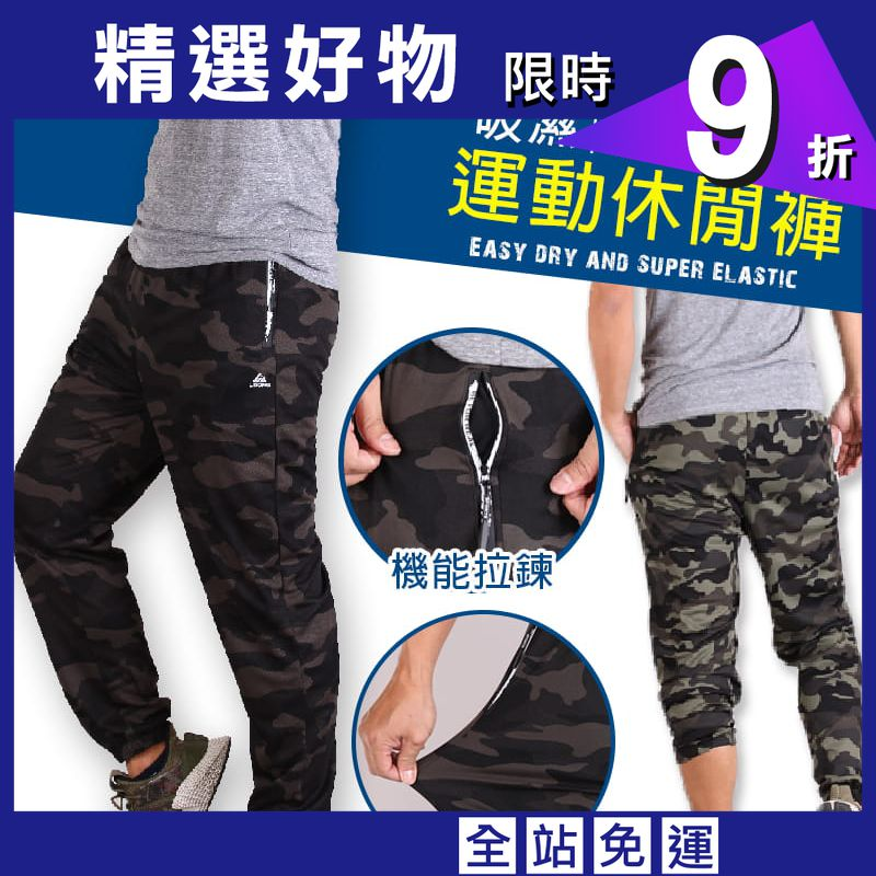 【CS衣舖】吸濕排汗速乾褲 26-48腰 透氣彈力縮口褲運動長褲