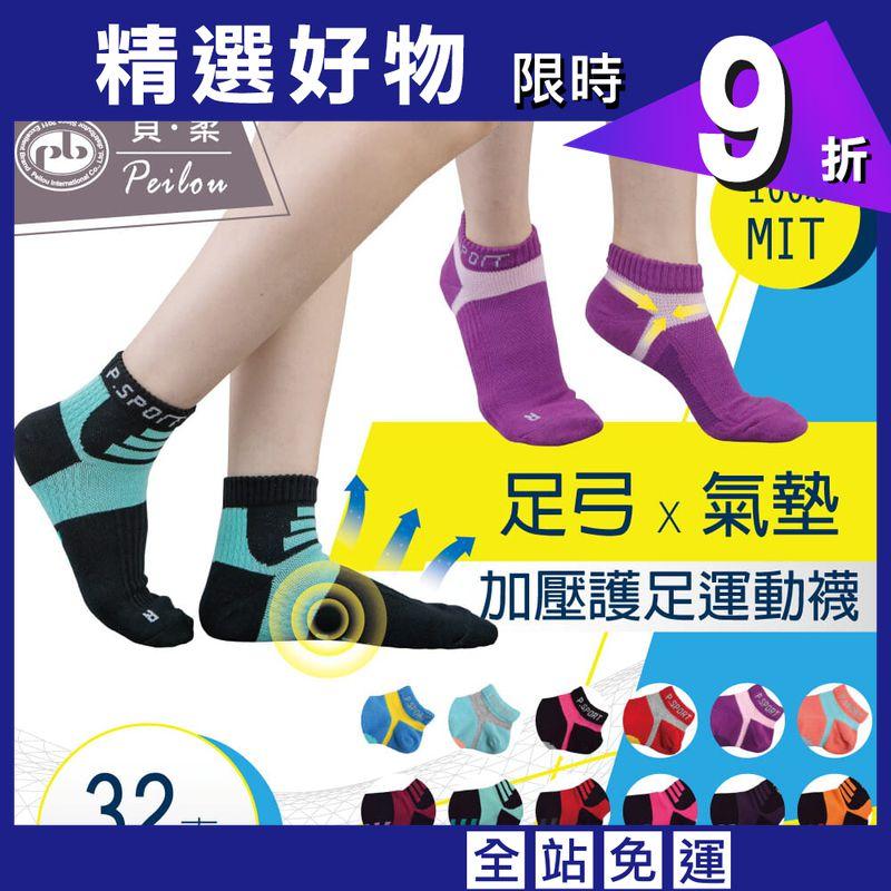 【PEILOU 貝柔】左右腳輕量護足足弓襪(船襪/短襪)(女)