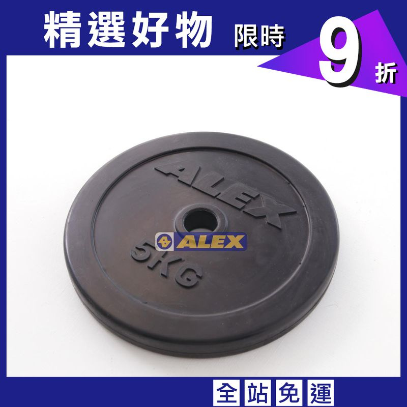 【ALEX】重訓包膠槓片(對)/10公斤