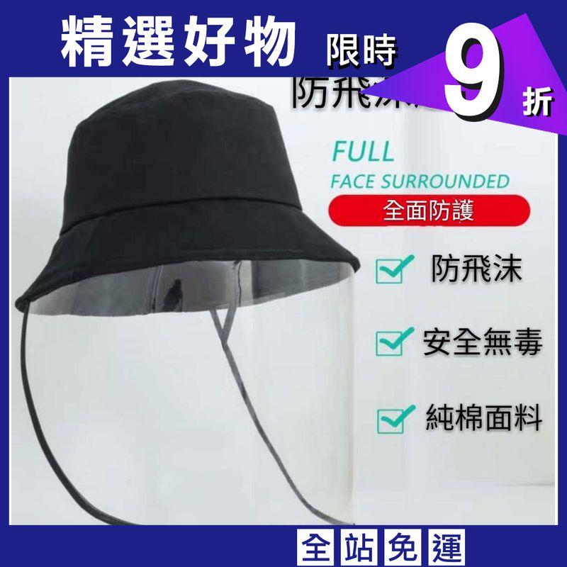 防護遮陽帽(成人)