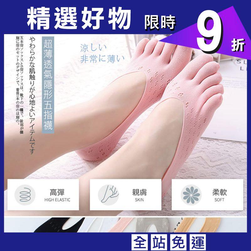 乾爽透氣隱形五趾襪健康襪
