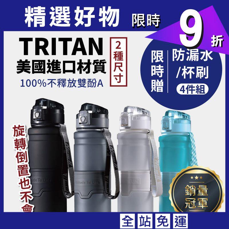 美國Tritan防摔運動水壺-700mL/1000mL-4色