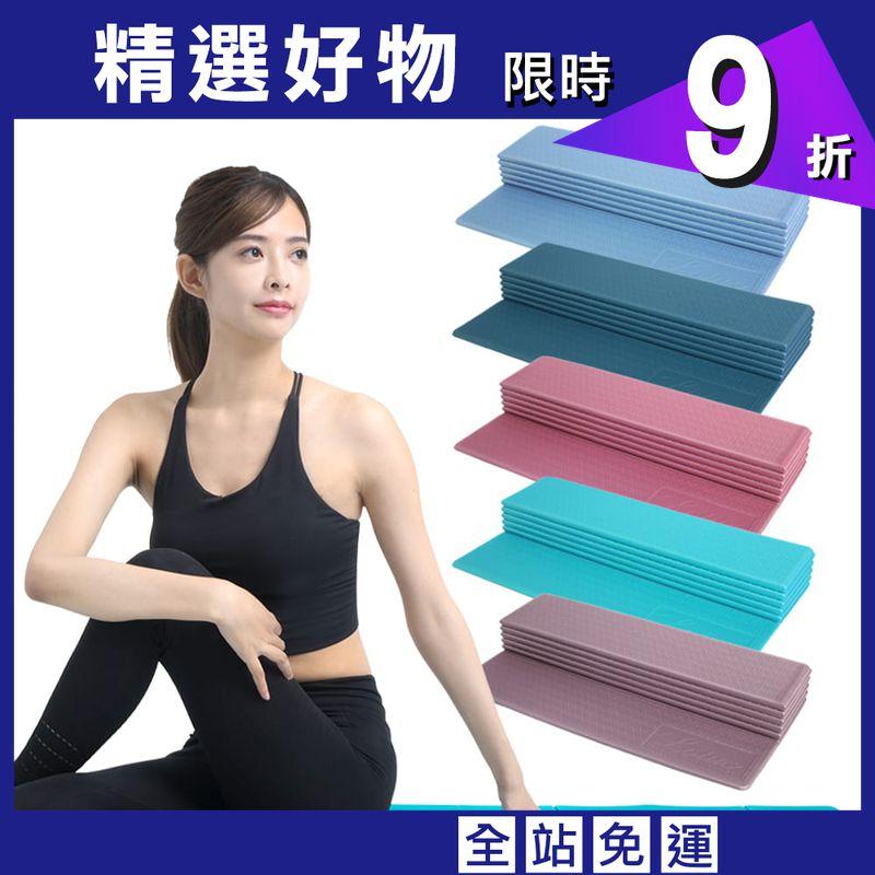 台灣製環保無毒TPE摺疊瑜珈墊6mm 贈收納背袋-5色