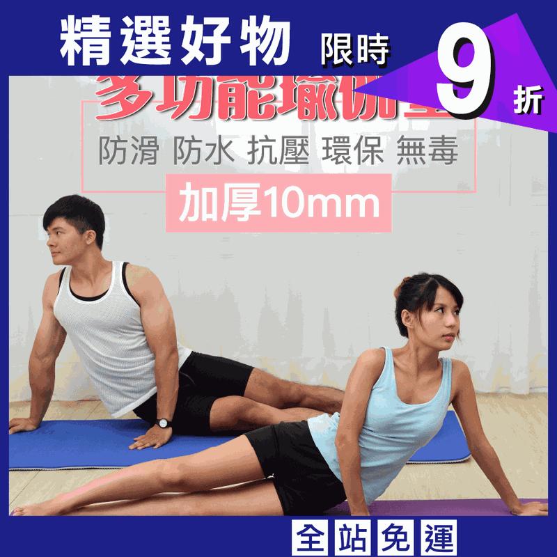 瑜珈墊10mm台灣現貨 NBR環保瑜珈墊 超厚瑜伽墊 運動器材 瑜珈巾