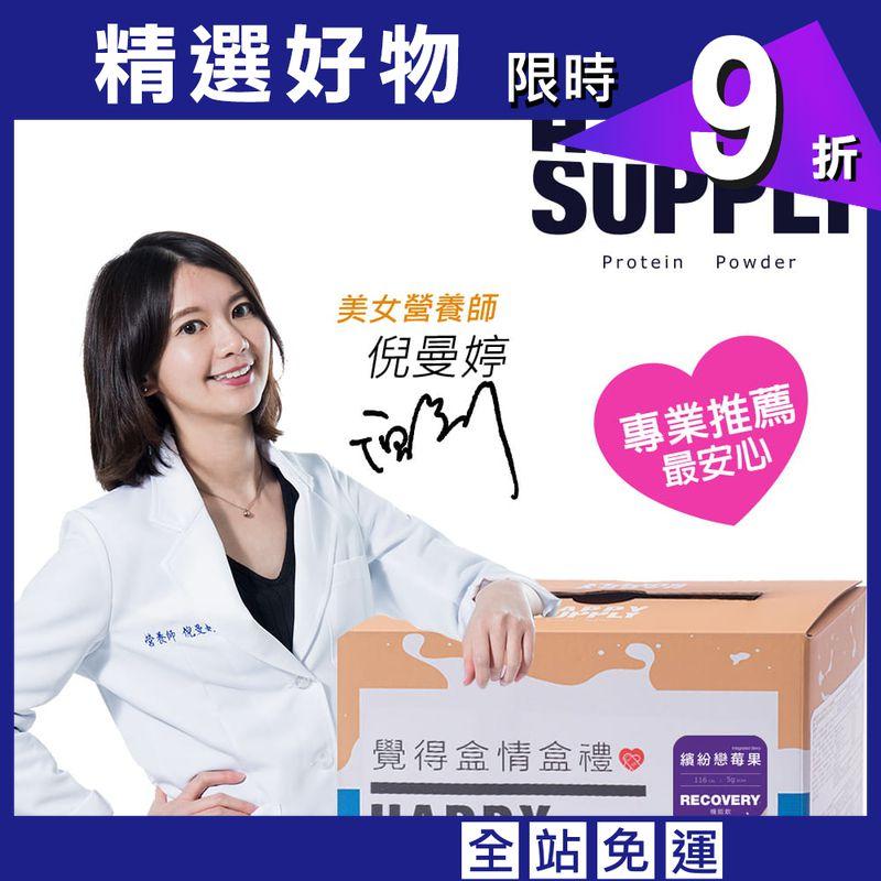 HAPPY SUPPLY-蛋白機能飲-繽紛莓果-24入(盒)