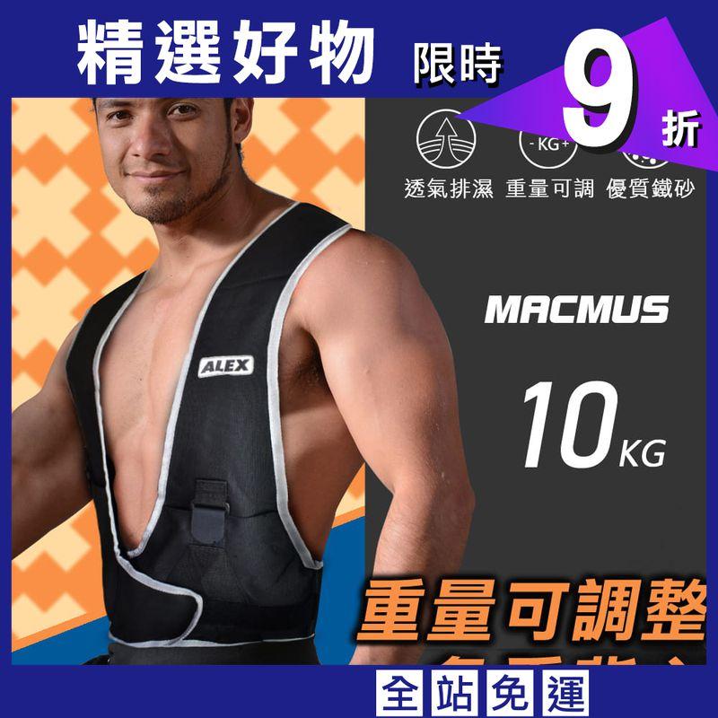 【MACMUS】10公斤 可調整負重背心|11包鐵砂